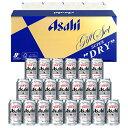ビール ギフト アサヒ スーパードライ 缶ビールセット AS-5N しっかりフル包装+短冊のし お中元 お歳暮