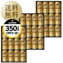 【送料無料】【同梱不可】【包装不可】 ビール ギフト サッポロ エビス(ヱビス)ビール缶セット YE3DL-4 4箱 お中元 父の日 お歳暮
