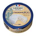 ジェラール ブルーチーズ 125g フランス産 白カビ 青カビ チーズ 【包装不可】【要クール便】【ワイン(750ml)11本まで同梱可】