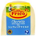 フリコ シェブレッテマイルド 100g オランダ セミハードタイプ チーズ 【包装不可】【要クール便】【ワイン(750ml)11本まで同梱可】