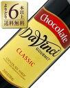 よりどり6本以上送料無料 ダ ヴィンチ グルメ クラシック シリーズ チョコレート シロップ 750ml フレーバー シロップ あす楽