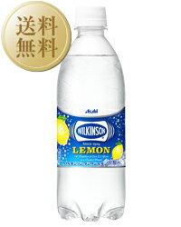 【送料無料】 ウィルキンソン タンサン レモン ペットボトル 2ケース 48本入り 500ml 炭酸水 他商品と同梱不可