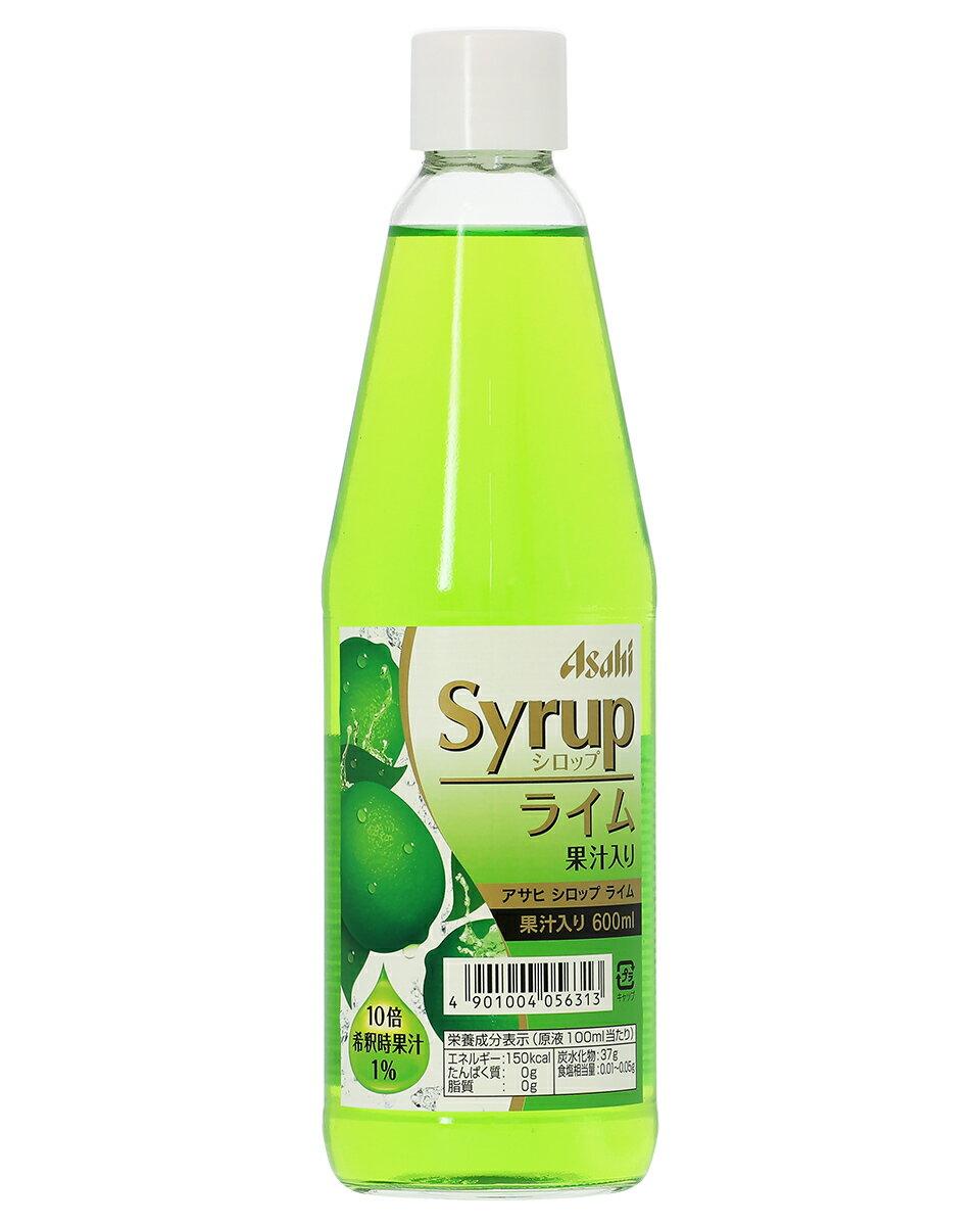 アサヒ シロップ ライム果汁入り 600ml