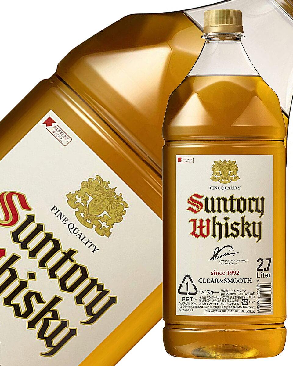 【あす楽】【包装不可】 サントリーウイスキー 白角(角瓶)40度 2700ml(2.7L)ペットボトル