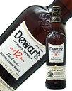 デュワーズ 12年 40度 700ml 正規