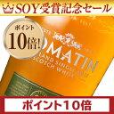 【あす楽】 トマーティン 12年 43度 箱付 700ml 正規