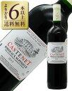 よりどり6本以上送料無料 金賞受賞ボルドーワイン シャトー カストネ 2013 750ml 赤ワイン カベルネ ソーヴィニヨン あす楽