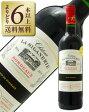 よりどり6本以上送料無料 金賞受賞ボルドーワイン シャトー ラ シガニュリー 2014 750ml 赤ワイン あす楽