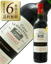 よりどり6本以上送料無料 金賞受賞ボルドーワイン シャトー ラ シガニュリー 2014 750ml 赤ワイン