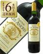 よりどり6本以上送料無料 金賞受賞ボルドーワイン シャトー レ ザンクル 2012 750ml 赤ワイン