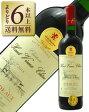 よりどり6本以上送料無料 金賞受賞ボルドーワイン シャトー オー ヴィー シェーヌ 2014 750ml 赤ワイン あす楽