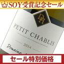 【あす楽】 ドメーヌ デ アット プティ シャブリ 2014 750ml 白ワイン シャルドネ フ