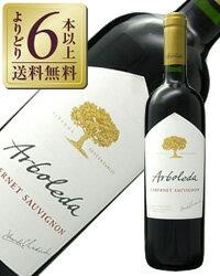 【よりどり6本以上送料無料】 アルボレダ カベルネソーヴィニヨン 2015 750ml 赤ワイン チリ