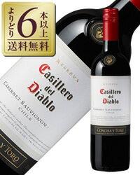 コンチャ カッシェロ ディアブロ カベルネソーヴィニヨン 赤ワイン