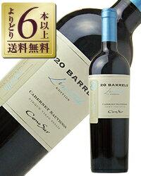 コノスル カベルネソーヴィニヨン 赤ワイン