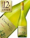 よりどり12本送料無料 コノスル シャルドネ オーガニック 2016 750ml 白ワイン チリ あす楽