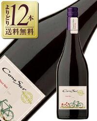 コノスル ピノノワール オーガニック 赤ワイン