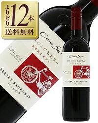 コノスル[2013]カベルネ・ソーヴィニヨン(赤ワイン)