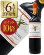 期間限定ポイント10倍 よりどり6本以上送料無料 モンテス アルファ カベルネ ソーヴィニヨン 2013 750ml 赤ワイン チリ あす楽