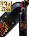 よりどり3本以上送料無料 バンフィ キャンティ(キアンティ) クラッシコ リゼルヴァ DOCG 2013 750ml 赤ワイン サンジョヴェ...