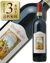 【よりどり3本以上送料無料】バンフィキャンティ(キアンティ)クラッシコDOCG2014750ml赤ワインサンジョヴェーゼイタリア