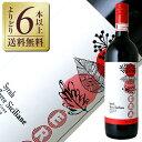 【よりどり6本以上送料無料】 カンティーネ アウローラ エラ シラー オーガニック 2017 750ml 赤ワイン イタリア