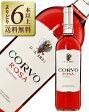 ショッピングイタリア よりどり6本以上送料無料 コルヴォ ロゼ 2014 750ml 赤ワイン イタリア