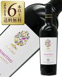 カンティーネ マルツァーノ プリミティーヴォ 赤ワイン イタリア
