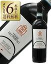 よりどり6本以上送料無料 カンティーナ ディオメーデ アリアニコ デル ヴルトゥレ 2013 750ml 赤ワイン イタリア あす楽