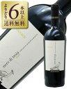 よりどり6本以上送料無料 カンティーナ ディオメーデ カナーチェ 2013 750ml 赤ワイン イタリア あす楽 九州、北海道、沖縄送料無料対象外、クール代別途