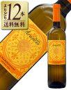 よりどり12本送料無料 フェウド アランチョ シャルドネ 2015 750ml 白ワイン イタリア あす楽 九州、北海道、沖縄送料無料対象外、クール代別途