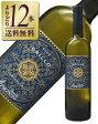 よりどり6本以上送料無料 フェウド アランチョ グリッロ 2014 750ml 白ワイン イタリア あす楽