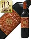 アランチョ ダーヴォラ 赤ワイン イタリア
