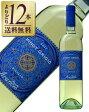 ショッピングイタリア よりどり6本以上送料無料 フェウド アランチョ ピノグリージオ(ピノグリージョ) 2014 750ml 白ワイン イタリア あす楽