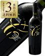 よりどり6本以上送料無料 ファルネーゼ モンテプルチアーノ ダブルッツォ カサーレ ヴェッキオ 2014 750ml 赤ワイン イタリア あす楽