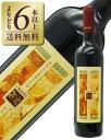 よりどり6本以上送料無料 イ ペントゥリ(ペントリ) アリアニコ 2013 750ml 赤ワイン イタリア あす楽