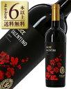 【よりどり6本以上送料無料】 ポッジョ(ポッジオ) レ ヴォルピ サリーチェ(サリチェ) サレンティーノ ロッソ リゼルヴァ 2013 750ml 赤ワイン イタリア
