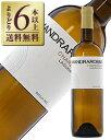 よりどり6本以上送料無料 セッテソリ マンドラロッサ シャルドネ 2015 750ml 白ワイン イタリア