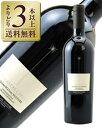 よりどり6本以上送料無料 ヴィニエティ デル ヴルトゥーレ アリアニコ デル ヴルトゥーレ ピアーノ デル チェッロ 2010 750ml 赤ワイン アリアニコ イタリア あす楽