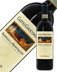 フレスコバルディ カステル ジョコンド ブルネッロ モンタルチーノ 赤ワイン イタリア