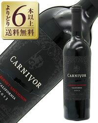 カーニヴォ カベルネ ソーヴィニヨン アメリカ カリフォルニア 赤ワイン
