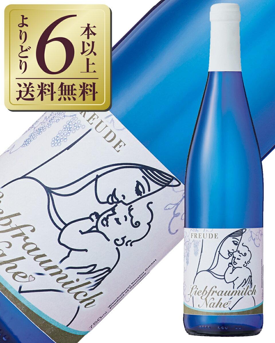 【あす楽】【よりどり6本以上送料無料】 クロスター醸造所 フロイデ リープフラウミルヒ Q.b.A. 2016 750ml ドイツ 白ワイン デザートワイン