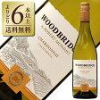 よりどり6本以上送料無料 ロバートモンダヴィ ウッドブリッジ シャルドネ 2014 750ml アメリカ カリフォルニア 白ワイン あす楽
