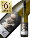 【よりどり6本以上送料無料】 ヴァイングート マイヤー アム プァールプラッツ グリューナー ヴェルトリーナー ベートーヴェン 第九 ラベル 2017 750ml 白ワイン オーストリア
