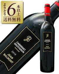 ジャンバルモン カベルネソーヴィニヨン 赤ワイン フランス
