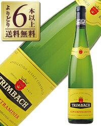 【あす楽】【包装不可】【よりどり6本以上送料無料】 F.E. トリンバック ゲヴェルツトラミネール 2015 750ml 白ワイン フランス