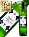 【あす楽】【よりどり6本以上送料無料】 ドミニオ デ エグーレン エストラテゴ レアル ブランコ 750ml 白ワイン スペイン