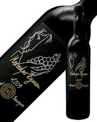 メルセデス エグーレン エグノン カベルネ ソーヴィニヨン 赤ワイン スペイン