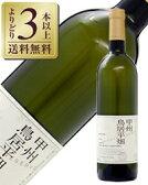 お一人様1本限り よりどり6本以上送料無料 中央葡萄酒 グレイス 甲州 鳥居平畑 プライベートリザーブ 2015 750ml 白ワイン 日本 あす楽