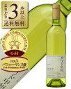 【あす楽】【よりどり3本以上送料無料】 中央葡萄酒 グレイス グリド甲州 2017 750ml 白ワイン 日本